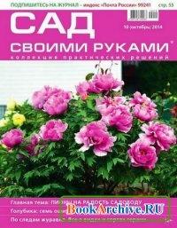 Журнал Сад своими руками №10 (октябрь 2014)