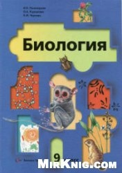 Биология. 9 класс (5-е изд., исправл.)