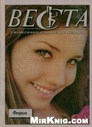 Веста  №2  2013