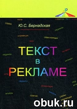 Книга Текст в рекламе