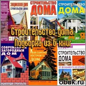 Книга Строительство дома. Подборка из 6 книг (1959-2009)