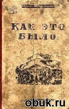 Книга Как это было. Записки политического защитника о судах Столыпина