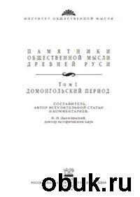 Книга Памятники общественной мысли Древней Руси. Том I-III