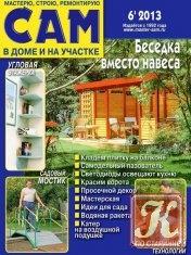 Сам №6 июнь 2013