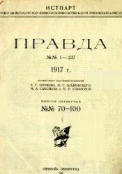 """Книга """"Правда"""" №№ 70-99 1917. № 100 - Листок """"Правды"""". Выпуск 4."""
