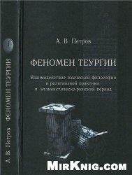 Книга Феномен теургии. Взаимодействие языческой философии и религиозной практики в эллинистическо-римский период