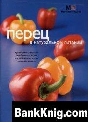 Книга Перец в натуральном питании pdf  6,73Мб