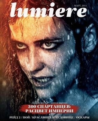 Книга Журнал: Lumiere №3 (2014)