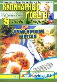Журнал Кулинарные советы моей свекрови №8 (227), 2012.