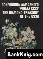 Книга Сокровища Алмазного фонда СССР. Набор открыток pdf 9,8Мб