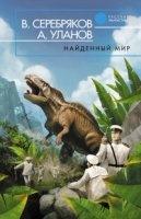Книга Найденный мир rtf 5,74Мб