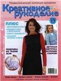 Журнал Креативное рукоделие №17 djvu 1,9Мб