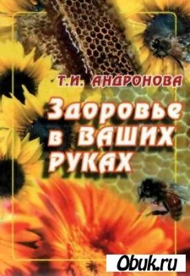Книга Т.И.Андронова - Здоровье в ваших руках