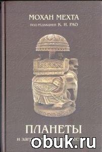 Книга Планеты и заграничные путешествия