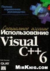 Книга Использование Visual C++ 6. Специальное издание