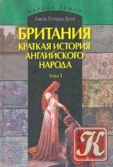 Книга Британия. Краткая история английского народа. В 2 томах