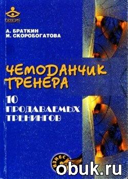 Книга Чемоданчик тренера. 10 продаваемых тренингов