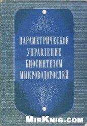 Книга Параметрическое управление биосинтезом микроводорослей