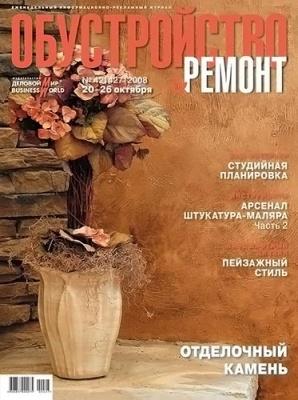 Журнал Обустройство & ремонт №42 2008