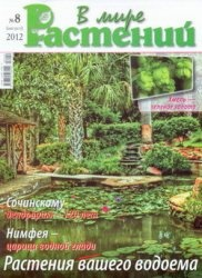 В мире растений №8 2012