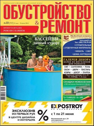 Книга Журнал: Обустройство & ремонт №22 (717) (Июнь 2014)