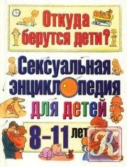 Книга Откуда берутся дети? Сексуальная энциклопедия для детей 8-11 лет