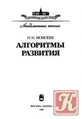 Книга Алгоритмы развития