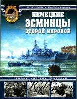 Книга Немецкие эсминцы Второй Мировой. Демоны морских сражений