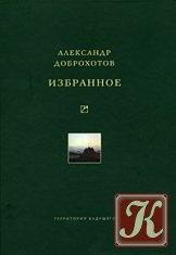 Книга Доброхотов А. Л. Избранное