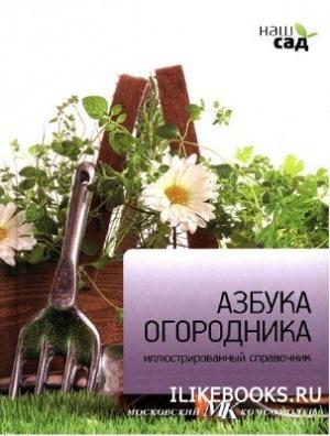 Наш сад №27 2011 - Азбука огородника