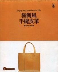 Журнал Enjoy Handmade Life № 14