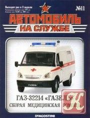Автомобиль на службе №11 (январь 2012)