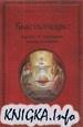 Быстьтворь: бытие и творение русов и ариев. Книга 1