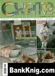 Журнал Cucito Creativo Facile №23 2009