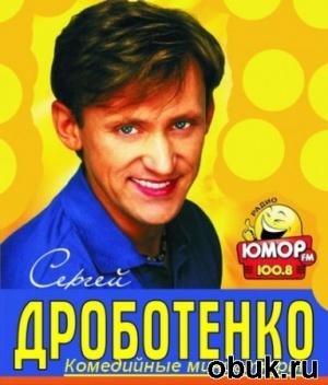 Книга Дроботенко С. - Комедийные миниатюры (аудиокнига)