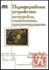 Книга Периферийные устройства: интерфейсы, схемотехника, программирование