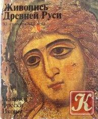 Книга Живопись Древней Руси (XI - XIII вв.)