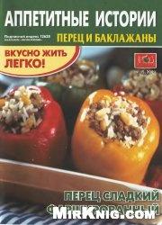 Аппетитные истории №15 2009. Перец и баклажаны