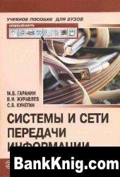 Книга Системы и сети передачи информации: Учебное пособие для вузов