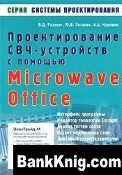Книга Проектирование СВЧ устройств с помощью Microwave Office