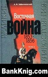 Книга Восточная Война 1853–1856. В 2-х тт. Том 1