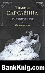 Книга Театральная улица