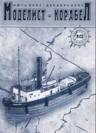 Журнал Журнал Моделист-Корабел №20 (2003)