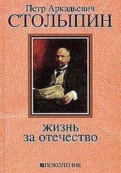 Книга П. А. Столыпин. Жизнь за Отечество