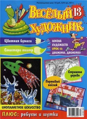 Журнал Журнал Весёлый художник №13 2009