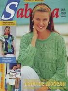 Журнал Журнал Сабрина №6 (июнь 1997)