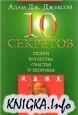 Книга 10 секретов любви, богатства, счастья и здоровья