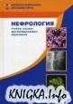 Книга Нефрология