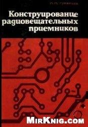 Книга Конструирование радиовещательных приемников