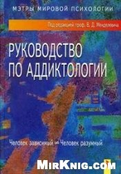 Книга Руководство по аддиктологии